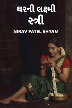 Gharni Lakshmi Stree by Nirav Patel SHYAM in Gujarati