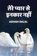 तेरे प्यार से इनकार नहीं बुक Ashish Dalal द्वारा प्रकाशित हिंदी में