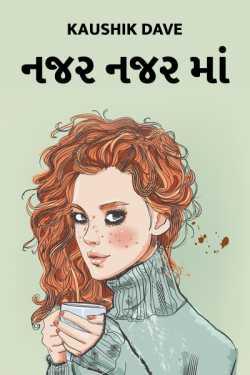 Nazar Nazar ma by Kaushik Dave in Gujarati