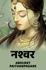 नश्वर  by Abhijeet Paithanpagare in Marathi