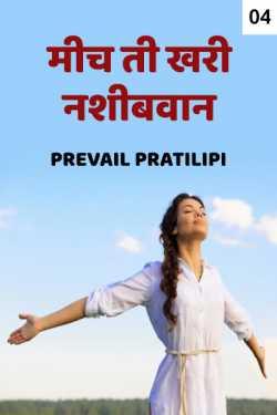 I m lucky girl - 4 - Last part by Prevail Pratilipi in Marathi