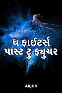 Arjun દ્વારા ધ ફાઈટર્સ : પાસ્ટ ટુ ફ્યુચર - 1 ગુજરાતીમાં