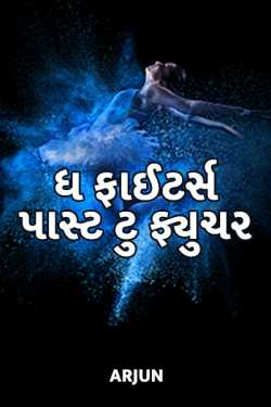 the fighters: past to future - 1 by Arjun in Gujarati