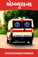 Ambulance by DINESHKUMAR PARMAR in Gujarati