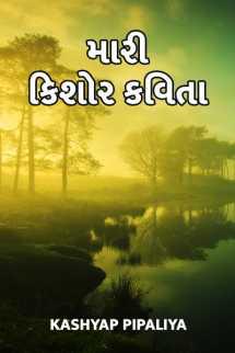Kashyap Pipaliya દ્વારા મારી કિશોર કવિતા ગુજરાતીમાં