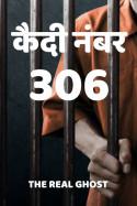कैदी नंबर 306 बुक The Real Ghost द्वारा प्रकाशित हिंदी में