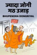 ज्यादा जोगी मठ उजाड़ बुक Bhupendra Dongriyal द्वारा प्रकाशित हिंदी में