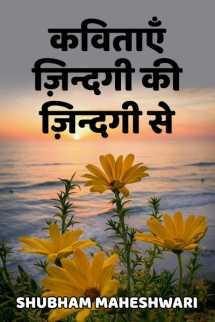 कविताएँ ज़िन्दगी की, ज़िन्दगी से बुक Shubham Maheshwari द्वारा प्रकाशित हिंदी में