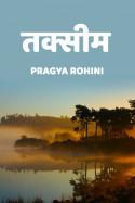 तक्सीम - 1 बुक Pragya Rohini द्वारा प्रकाशित हिंदी में