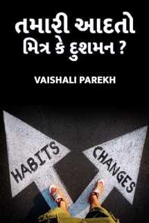 Vaishali Parekh દ્વારા તમારી આદતો : મિત્ર કે દુશમન ? ગુજરાતીમાં