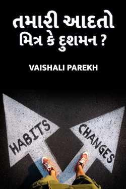 Tamari aadato - Mitra ke dushman ? by Vaishali Parekh in Gujarati