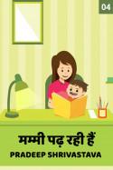 Mummy padh rahi hai - 4 - Last part by Pradeep Shrivastava in Hindi
