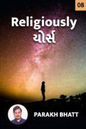 Parakh Bhatt દ્વારા પવનપુત્ર હનુમાનની અષ્ટસિધ્ધિઓ અને માનવ-રંગસૂત્રોની વૈવિધ્યતા! ગુજરાતીમાં