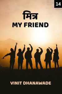 मित्र my friend - भाग १४