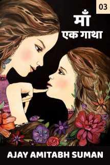 माँ : एक गाथा - भाग - 3 बुक Ajay Amitabh Suman द्वारा प्रकाशित हिंदी में