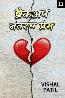 Love After Breakup - 11 by Vishal Patil Vishu in Marathi