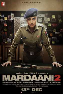 MARDAANI 2 - Film Review by Mayur Patel in Hindi