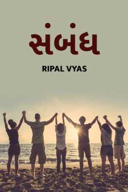 relationship by Ripal Vyas in Gujarati