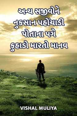 Anny sajivo ne nukshan phonchadi potana page kuhado marto manav by Vishal Muliya in Gujarati