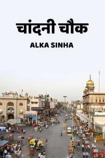चांदनी चौक बुक Alka Sinha द्वारा प्रकाशित हिंदी में