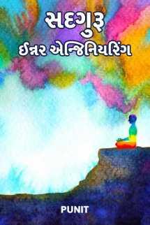 PUNIT દ્વારા સદગુરૂ - ઈન્નર એન્જિનિયરિંગ - ૧ ગુજરાતીમાં