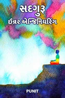 Sadguru - Innar engineering - 1 by PUNIT in Gujarati