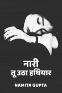 ॥ नारी ,तू उठा हथियार ॥ बुक Namita Gupta द्वारा प्रकाशित हिंदी में