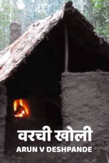वरची खोली मराठीत Arun V Deshpande