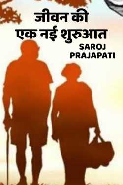 Jivan ki ek nai sharuaat by Saroj Prajapati in Hindi