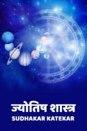 ज्योतिष शास्त्र मराठीत Sudhakar Katekar