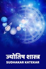 ज्योतिष शास्त्र  by Sudhakar Katekar in Marathi
