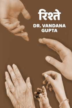 Rishte by Dr. Vandana Gupta in Hindi
