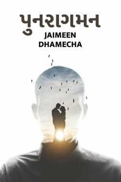 Punragaman by Jaimeen Dhamecha in Gujarati