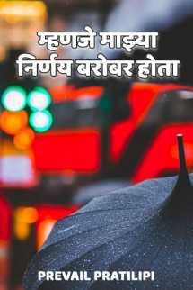 म्हणजे माझ्या निर्णय बरोबर होता.... मराठीत Prevail Pratilipi