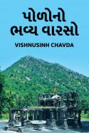 vishnusinh chavda દ્વારા પોળોનો ભવ્ય વારસો ગુજરાતીમાં