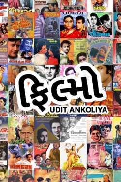 filmo by Udit Ankoliya in Gujarati