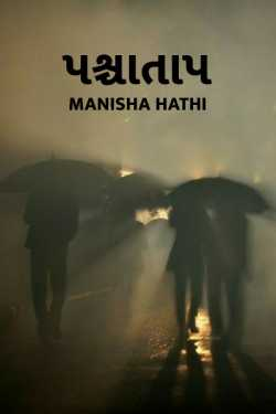 Paschataap by Manisha Hathi in Gujarati