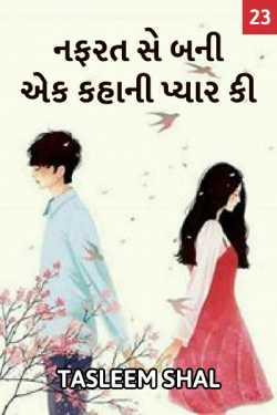 nafrat se bani ek kahani pyar ki - 23 by Tasleem Shal in Gujarati