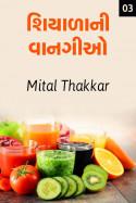 Mital Thakkar દ્વારા શિયાળાની વાનગીઓ - ૩ ગુજરાતીમાં