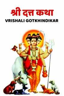 श्री दत्त कथा मराठीत Vrishali Gotkhindikar