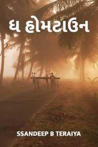 The Hometown - Gujarati version - 1
