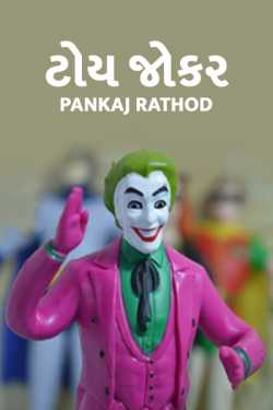 TOY JOKAR By Pankaj Rathod in Gujarati