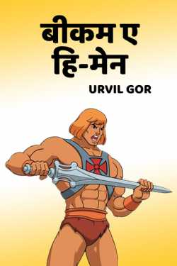 BECOME A HE-MAN - 1 by Urvil Gor in Hindi