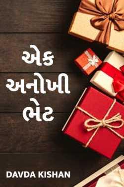 Ek anokhi bhet by Davda Kishan in Gujarati
