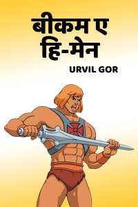 BECOME A HE-MAN