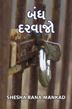 Bandh darwajo by Shesha Rana Mankad in Gujarati