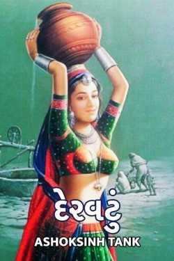 Dervatu by Ashoksinh Tank in Gujarati
