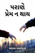 Neha Varsur દ્વારા પરાણે પ્રેમ ન થાય ગુજરાતીમાં