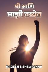 मरण तुमचे सरण आमचे!  by Nagesh S Shewalkar in Marathi