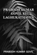 Prabodh Kumar Govil ki Laghukathayen by Prabodh Kumar Govil in English